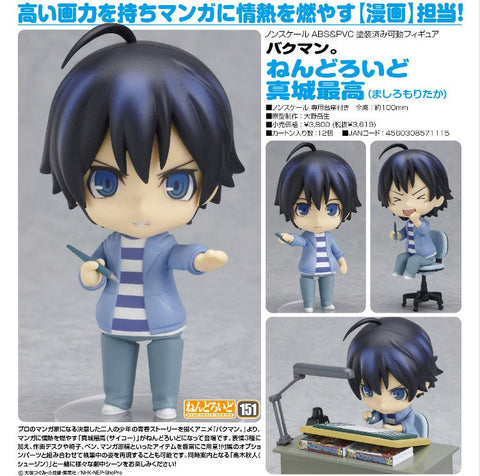 Good Smile Bakuman Nendoroid 151 Moritaka Mashiro Action Figure - Lavits Figure