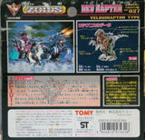 Tomy Zoids 1/72 EZ-027 Rev Rapter Velociraptor Type Action Model Kit Figure - Lavits Figure  - 2