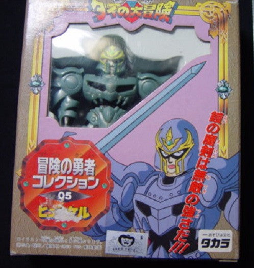 Takara Dragon Quest Adventure Fly Dai No Daibouken 05