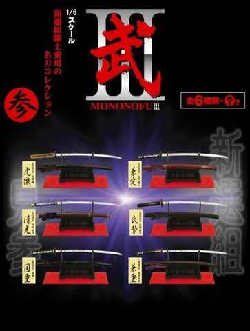 Mononofu Arms Weapon Collection Vol Part 3 Shinsengumi 6+1 Secret 7 Trading Figure Set Used