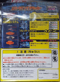 Takara 1999 Metal Fight Beyblade 33 Spark Model Kit Figure - Lavits Figure  - 2
