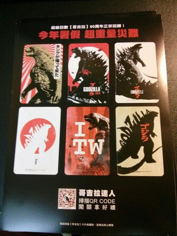 2014 Godzilla 3D The Movie Promo 6 Smart Card Sticker Gareth Edwards Monster - Lavits Figure
