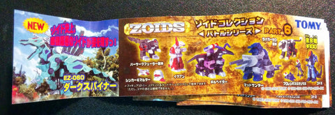Tomy Zoids Gashapon Capsule Trading Collection Part 6 8 Mini Figure Set - Lavits Figure  - 1
