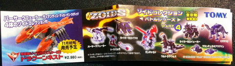 Tomy Zoids Gashapon Capsule Trading Collection Part 4 8 Mini Figure Set - Lavits Figure  - 1