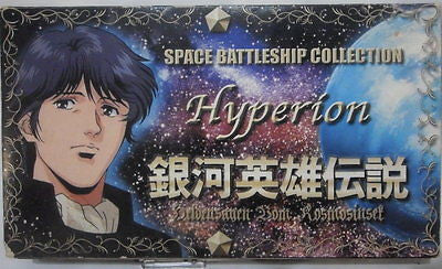 Legend of the Galactic Heroes Space Battle Ship Collection Hyperion Figure - Lavits Figure  - 1