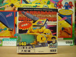 Takara 1997 Burst Ball Barrage Super Battle B-Daman No 140 Blade Orochi Model Kit Figure - Lavits Figure  - 1