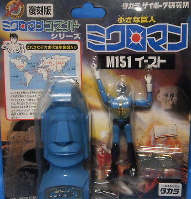 Takara Vintage Microman Micronauts Command 1 Series M-151 East Action Figure - Lavits Figure  - 1