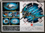 Tomy Zoids 1/72 GB-005 Bio Ptera Pteranodon Type Plastic Model Kit Action Figure - Lavits Figure  - 2