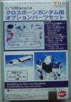 Popy B-Club 1/100 Parts for Mobile Suit Crossbone Gundam Cold Cast Model Kit Figure - Lavits Figure  - 1