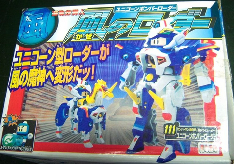 Takara Super B-Daman Bomberman No 111 Unicorn Bomber Roader Plastic Model Kit Figure - Lavits Figure  - 1