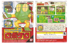 Bandai DX Robocon Series 6 Robo Kero Action Collection Figure - Lavits Figure