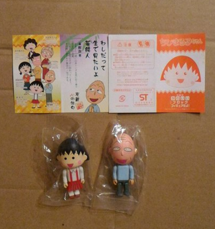 Jun Planning Chibi Maruko Chan 2 Kubrick Style Action Figure Set - Lavits Figure
