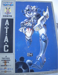 ARII Super Dimension Cavalry Southern Cross A.T.A.C A Tactics Armored Corps Plastic Model Kit Figure - Lavits Figure  - 1