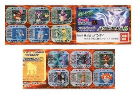 Bandai Pokemon Gashapon Pocket Monster Battle Museum Part 6 12 Mini Trading Figure Set - Lavits Figure