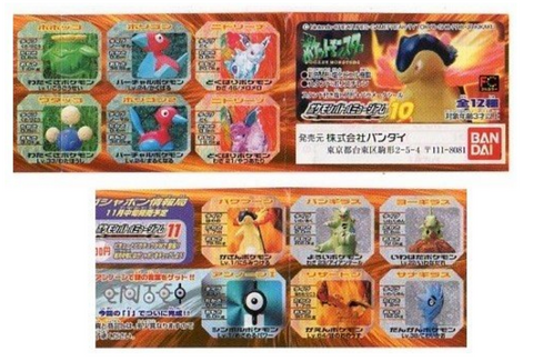 Bandai Pokemon Gashapon Pocket Monster Battle Museum Part 10 12 Mini Trading Figure Set - Lavits Figure