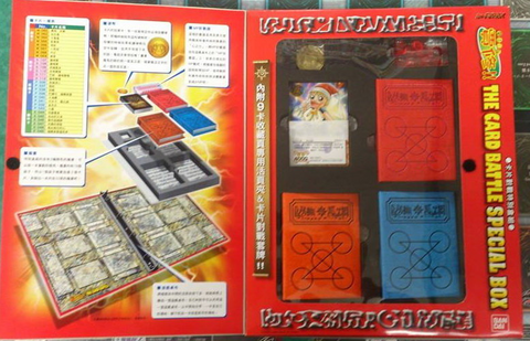Bandai Konjiki No Gash Bell Zatch The Card Battle Special Box Play Game Set - Lavits Figure
