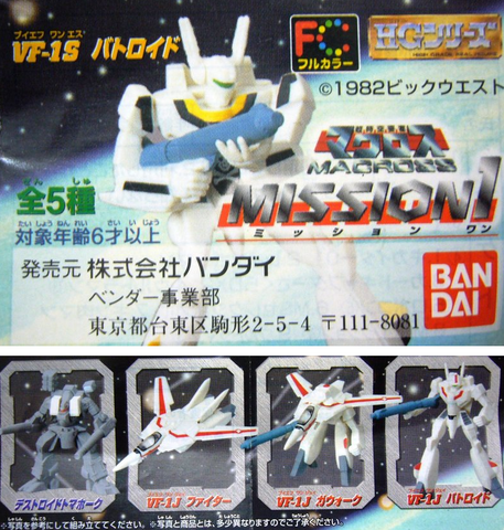 Bandai Robotech Macross Gashapon HG Mission 1 5 Trading Collection Figure Set - Lavits Figure  - 1