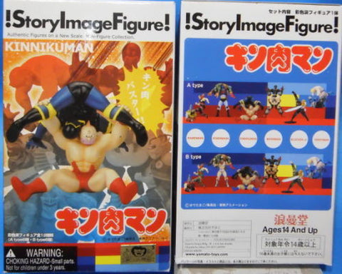 Yamato Romando Kinnikuman Story Image Type A+B 12 Trading Collection Figure Set - Lavits Figure  - 1