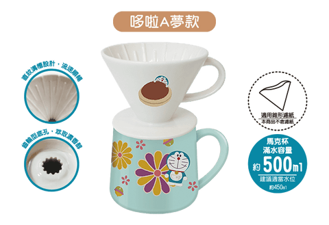 Doraemon Magic Props Taiwan 7-11 Limited Ceramics Coffee Filter & Mug Set Doraemon ver
