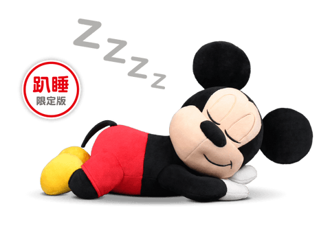 "Disney 7-11 Taiwan Limited 2020 Mouse Year 10"" Sleeping Mickey Mouse Plush Doll Figure"
