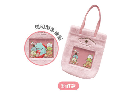 San-X Sumikko Gurashi Taiwan 7-11 Limited Strawberry Season Fury Tote Bag Type A