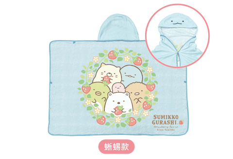 San-X Sumikko Gurashi Taiwan 7-11 Limited Strawberry Season Blanket Type A