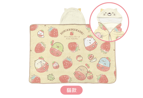 San-X Sumikko Gurashi Taiwan 7-11 Limited Strawberry Season Blanket Type B