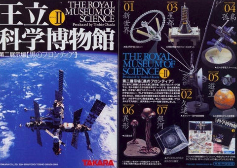 Kaiyodo Takara The Royal Museum Of Science Series 2 Black Box Ver 8 Figure Set