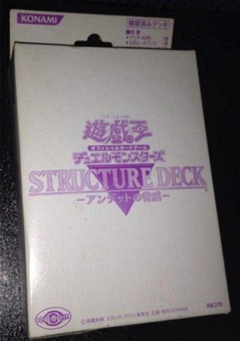 Konami Yu Gi Oh Structure Deck Limited White Box Trading Card Set