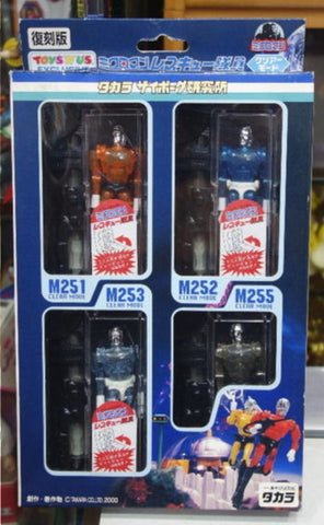 Takara Microman Replica Rescue Team Series Toys R Us Exclusive Limited M251 Robin M252 William M253 Richard M255 Steve 4 Action Figure Set