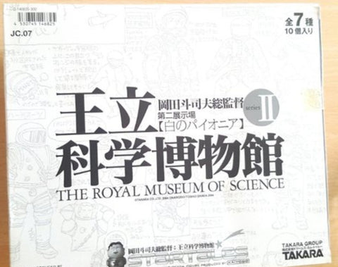 Kaiyodo Takara The Royal Museum Of Science Series 2 White Box Ver 8 Figure Set