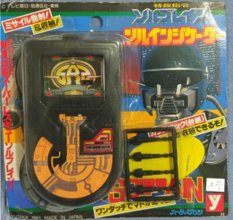 Yutaka 1991 Metal Hero Series Super Rescue Solbrain Morpher License Figure