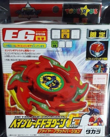 Takara Tomy Metal Fight Beyblade Dragoon G Limited Edition Model Kit
