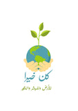Green Sheikh Collection - Be The Goodness to Earth -
