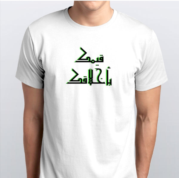 Green Sheikh Collection - Your Values Come Your Morals