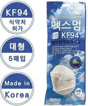 Load image into Gallery viewer, KF94 Protective Mask Universal Size 5PCS White Non-Woven Fabric - CanMedic Tech