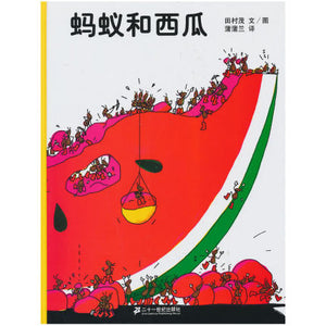 蚂蚁和西瓜 The Ants and The Watermelon