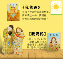 Load image into Gallery viewer, 我爸爸 我妈妈 My Dad My Mum (Set of 2)