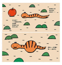 Load image into Gallery viewer, 好饿的小蛇 A Very Hungry Little Snake