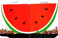 Load image into Gallery viewer, 蚂蚁和西瓜 The Ants and The Watermelon