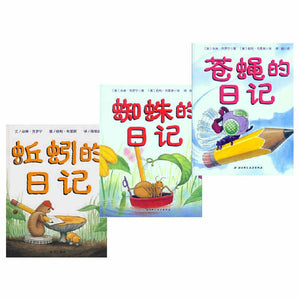蚯蚓的日记系列(全4册)Earthworm's Diary Series ( Set of 4 )