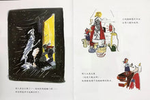 Load image into Gallery viewer, 百年经典绘本系列:玛德琳的魔法圣诞夜 A Century Classic Picture Book Series: Madeline's Magical Christmas Eve