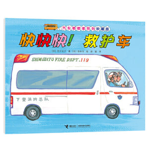 汽车嘟嘟嘟系列珍藏版(套装共10册) Collector's Edition of Car Toot Toot Series (Set of 10)