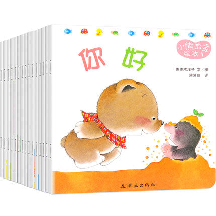 小熊宝宝系列 (15册)Little Bear Series (Set of 15)
