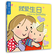 Load image into Gallery viewer, 我爱你·I LOVE YOU·双语系列 (套装共5册)I LOVE YOU Bilingual Series (Set of 5)