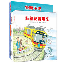 Load image into Gallery viewer, 开车出发系列绘本第三辑:去旅行(套装共4册)On a Road Trip Picture Book Series III: Traveling (Set of 4)