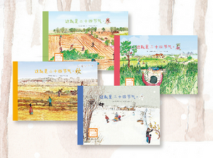 这就是二十四节气  4册 This Is The 24 Solar Terms, 4 volumes