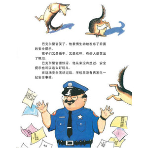 警官巴克尔和警犬葛芮雅 Police Officer Buckle and Police Dog Gloria