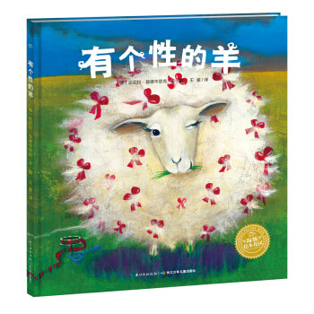 有个性的羊 The Sheep With The Big Personality