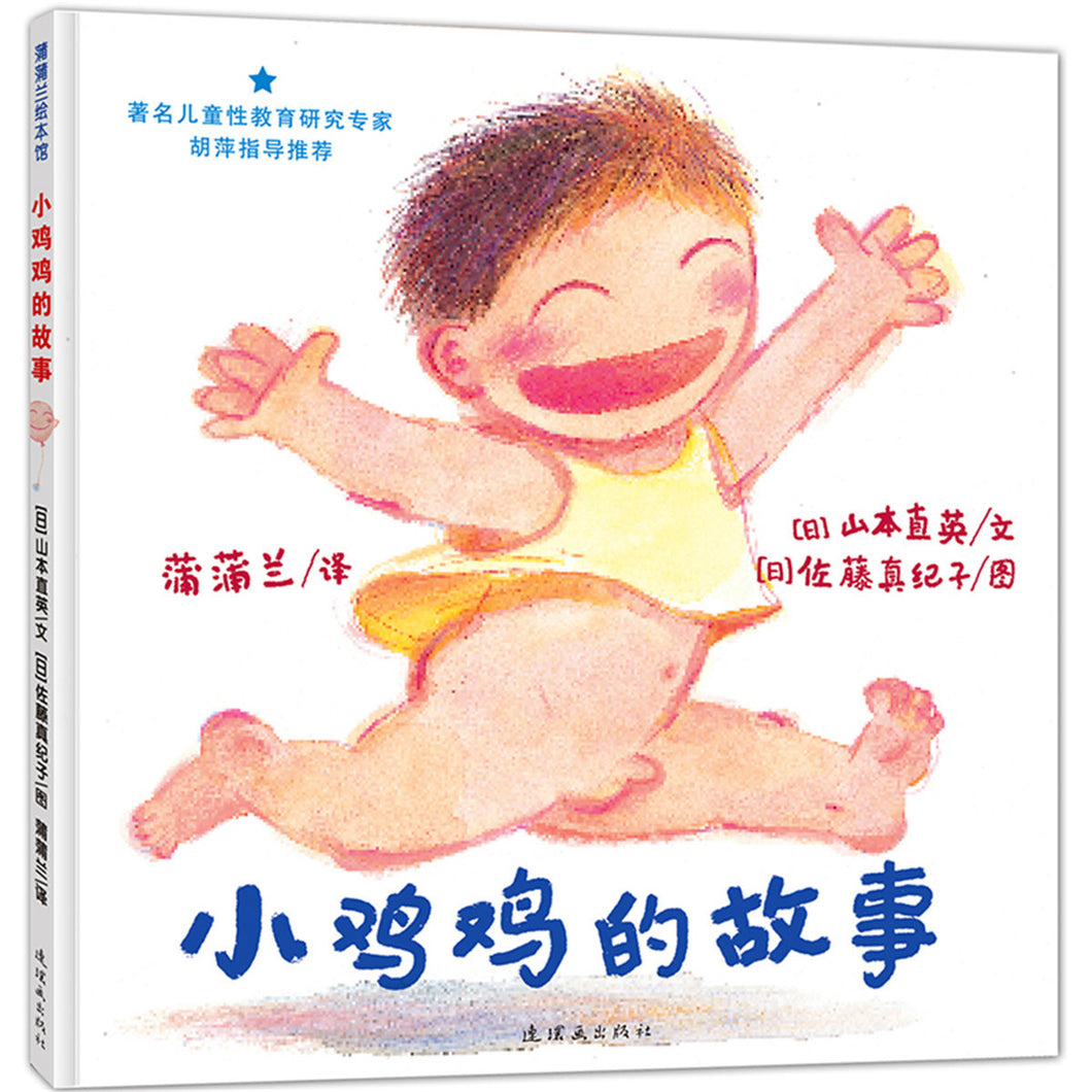 小鸡鸡的故事 The Story of the Little Pee-pee